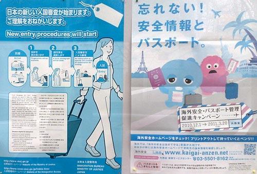 Plakate an der Japanischen Botschaft